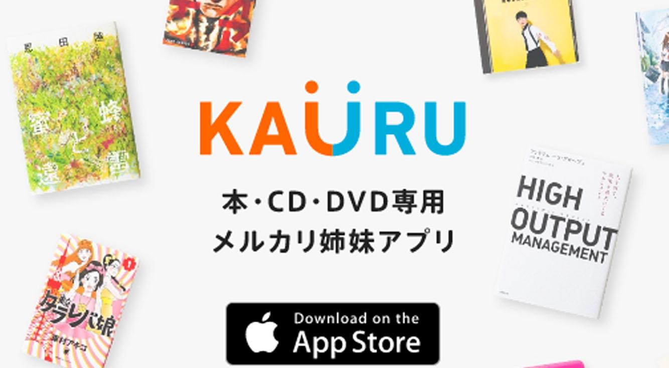 本・CD・DVDをスピード出品!メルカリ発エンタメ専門アプリ【カウル】