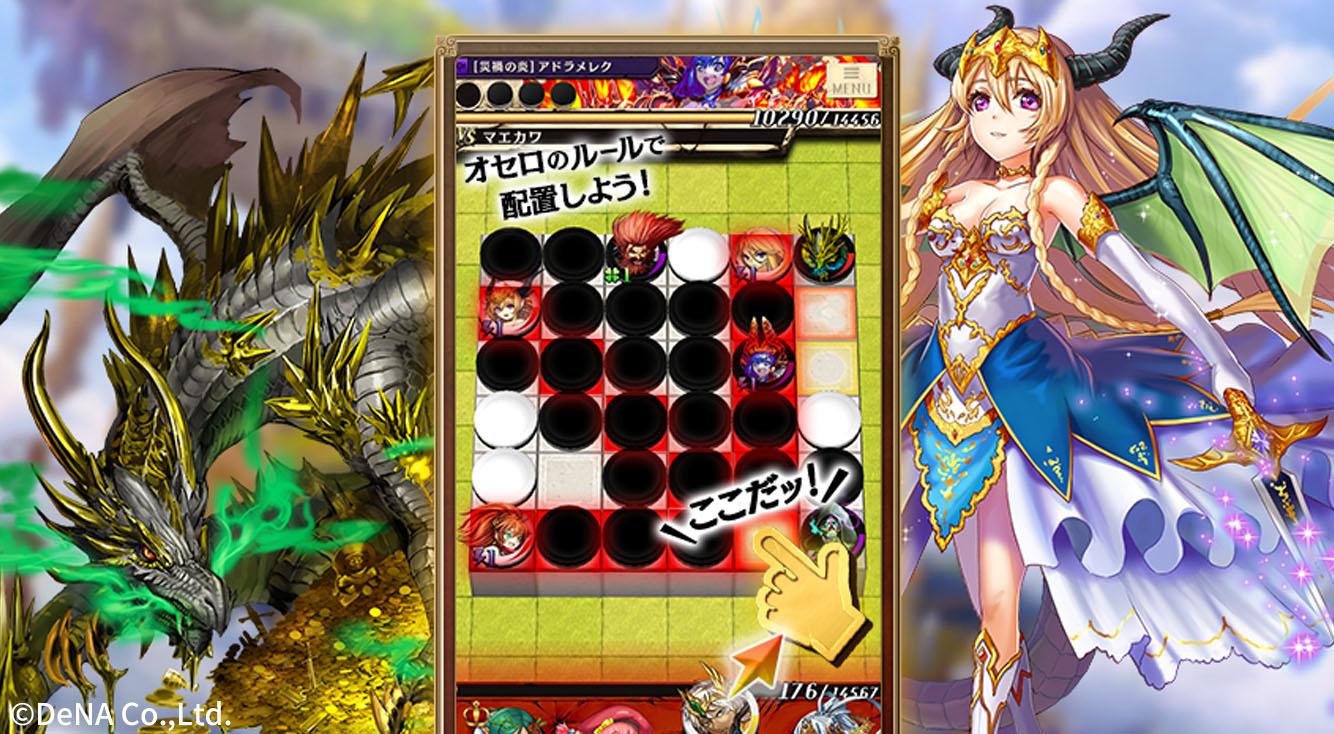 ボードゲーム「オセロ」が超進化!?逆転できるかも?のワクワクが楽しい次世代オセロゲーム!【逆転オセロニア】