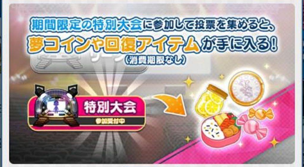 ドリフェス特別大会開催! 新イベントの注目点をご紹介!【あんスタ】