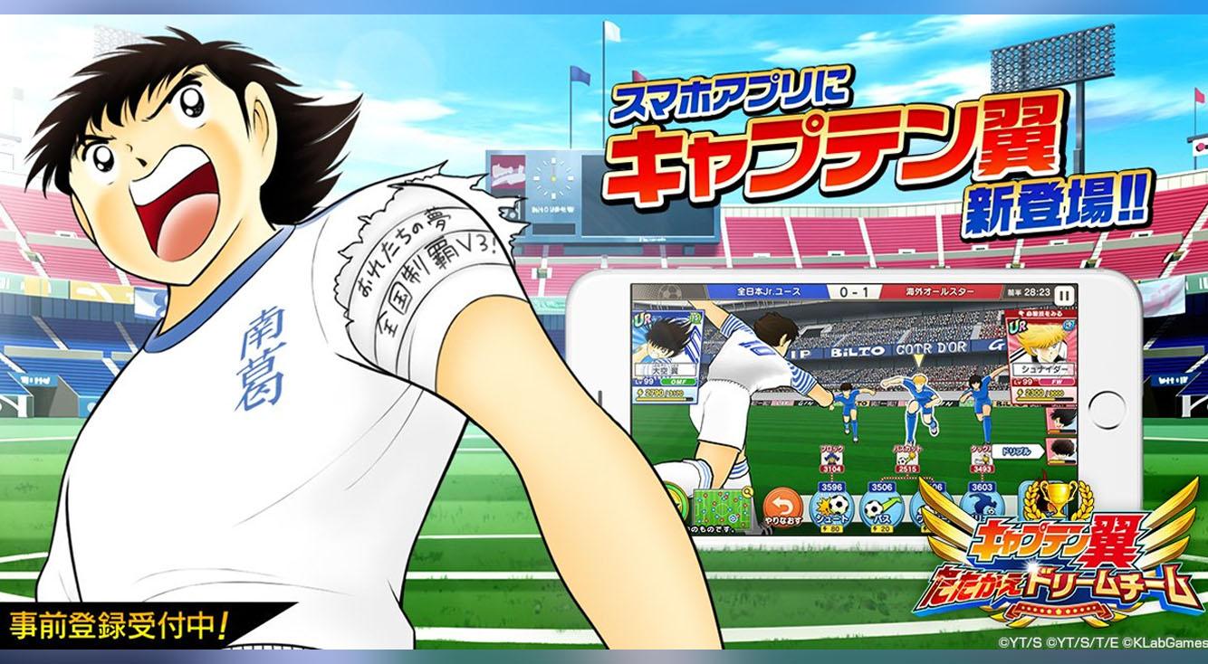 キャプテン翼の新ゲームアプリ【たたかえドリームチーム】が事前登録開始!ボールにセグウェイ乗りもできるかも!?