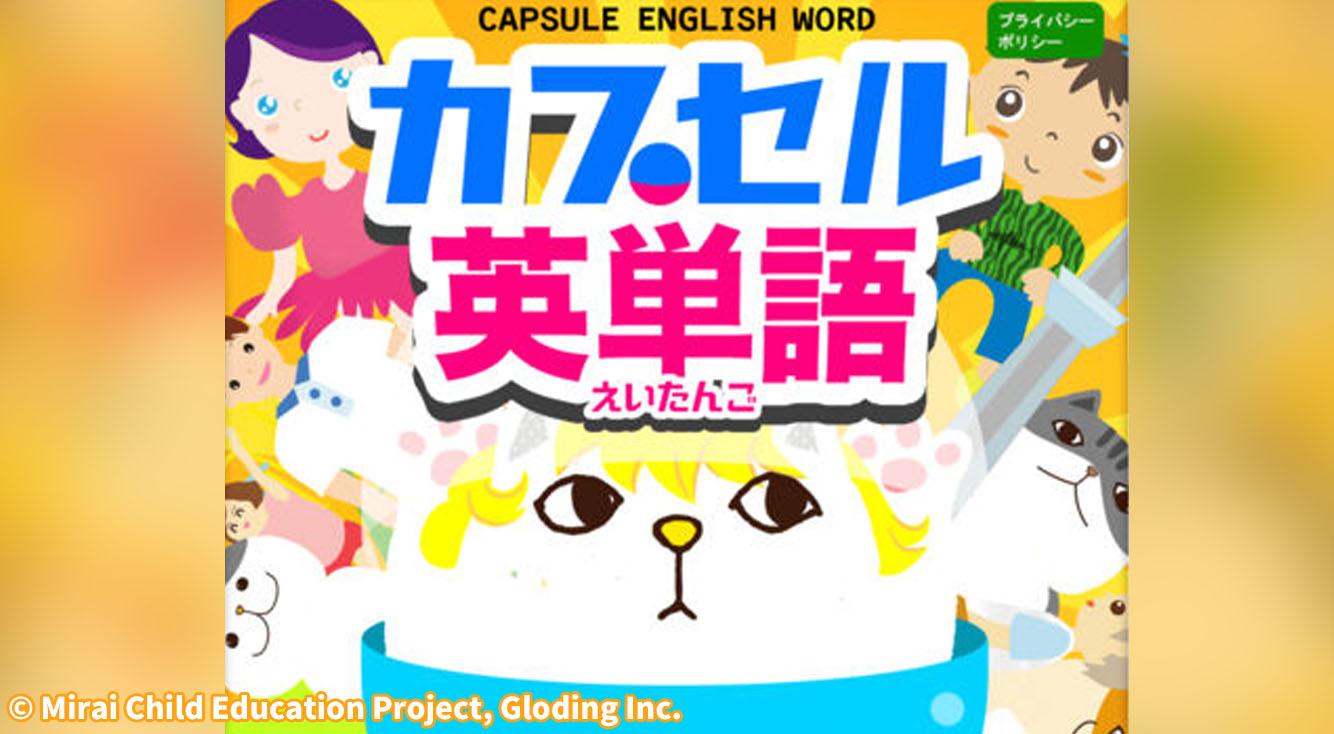 親子いっしょに英語で遊ぼう!まなニャンと楽しく発音マスターニャ!【カプセル英単語】