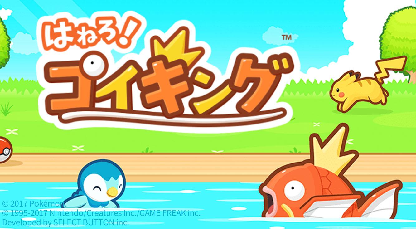 涙と感動のスポ根ポケモンゲーム!【はねろ!コイキング】