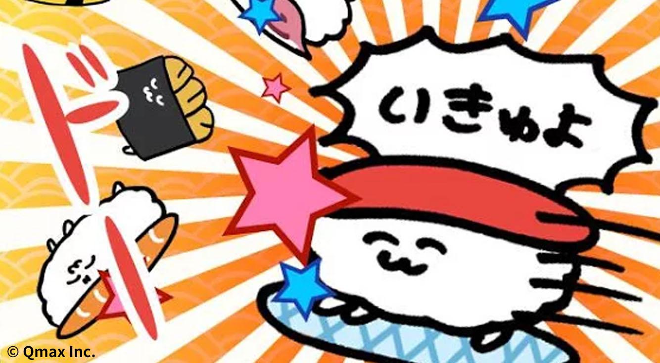 へいらっしゃい!!シュールなおしゅしのカジュゲー【おしゅしくずしだよ!】