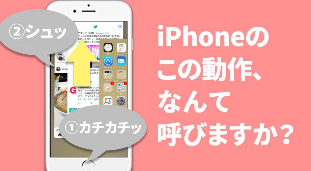 ホームボタン2回カチカチってしてシュッとするやつの名称の話【iOS VS Android】