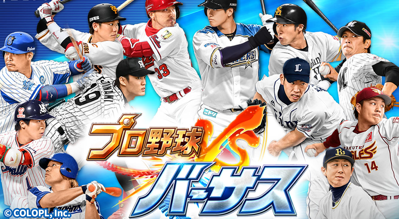 実名野球選手でオンライン試合したいならこのゲーム!【プロ野球バーサス】
