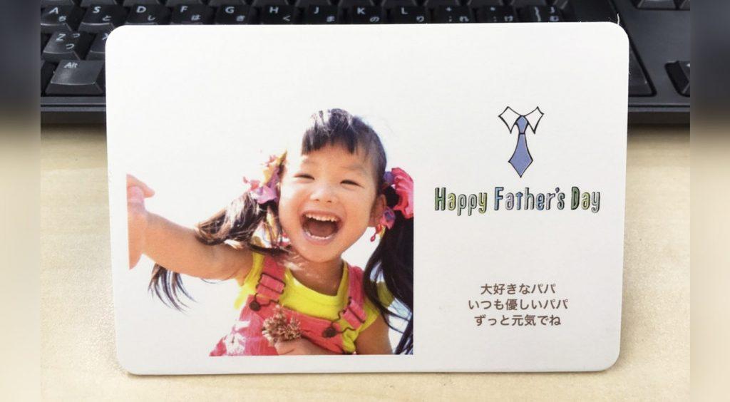 2017年の父の日は6/18(日)!パパが喜ぶ卓上フォトカードを簡単作成【cazatte】