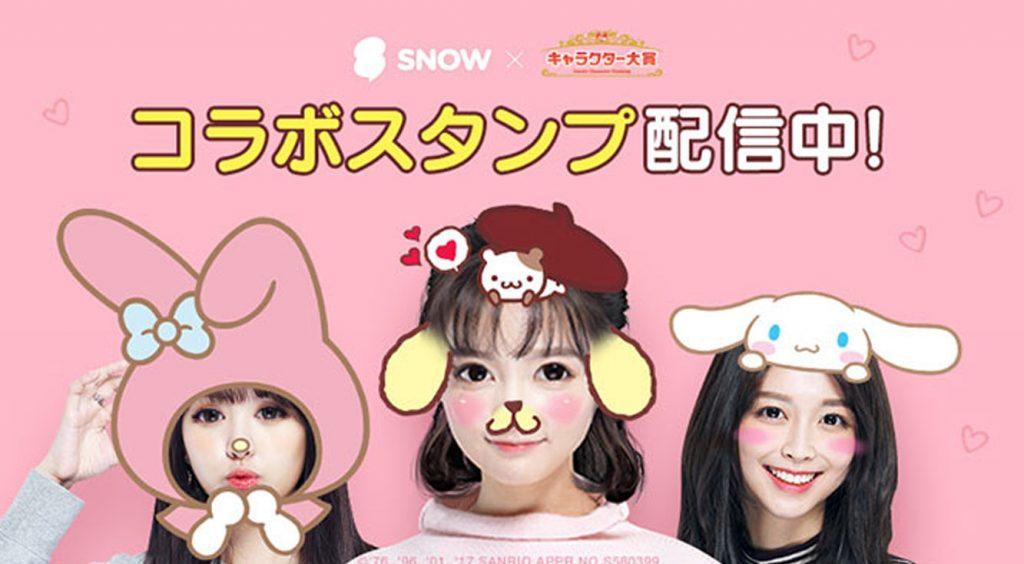 【SNOW】キティちゃんやマイメロなど♡サンリオキャラクター大賞コラボスタンプが登場!