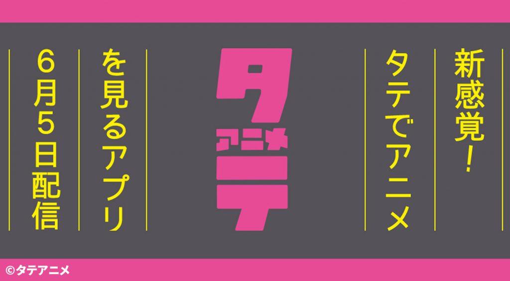 """スマホの""""縦""""画面でアニメが見れる!【タテアニメ】"""