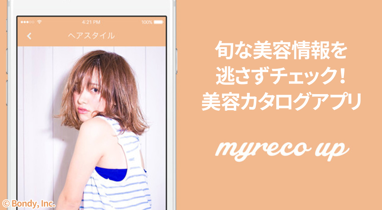 旬な美容情報を逃さずチェック!美容カタログアプリ【myreco up】でかわいい私へ♡