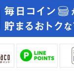 身近で使えるコインが貯まってお得!パナソニック公式アプリ【CLUB PANASONIC】