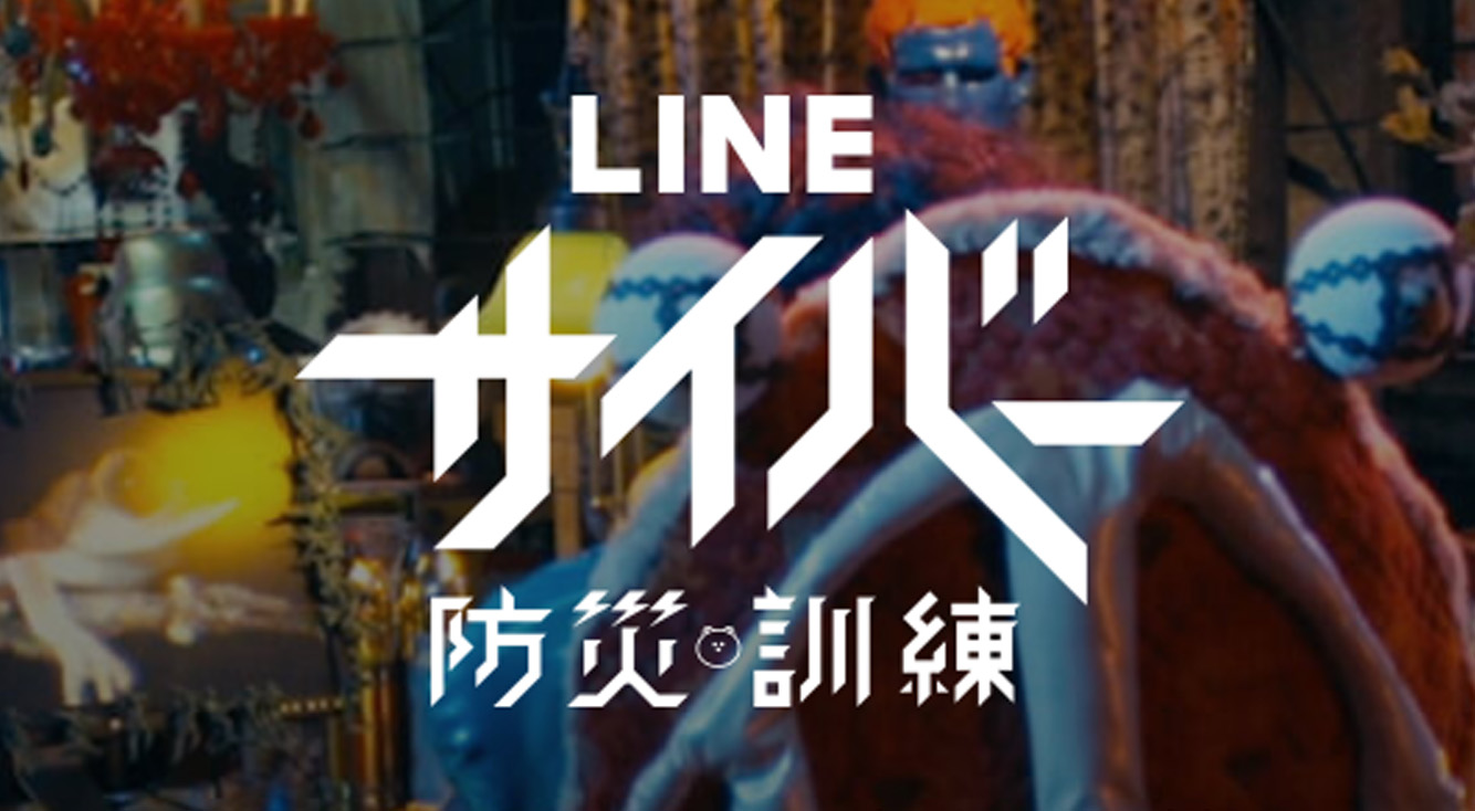 【LINE サイバー防災訓練】乗っ取り…架空請求…動画で訓練しとこう!GREATを出す方法は?