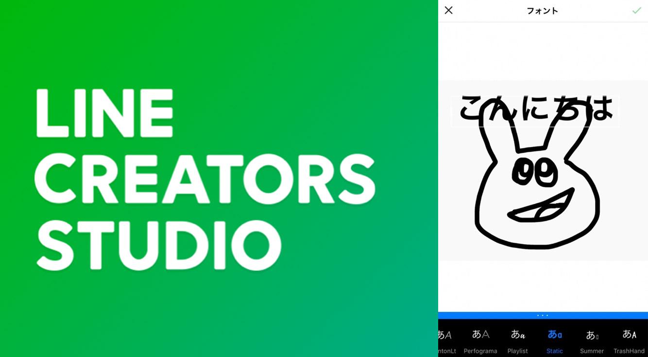 製作時間10分!スマホでLINEスタンプを作って速攻販売できる神アプリ【LINE Creators Studio】