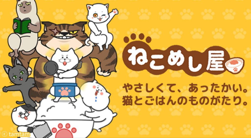 猫×ごはん×癒し=けしからんほど可愛い猫のレストラン経営ゲーム【ねこめし屋】
