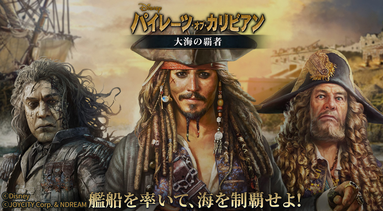 【ファン必見】ジャック・スパロウと共に戦う【パイレーツ・オブ・カリビアン~大海の覇者~】でパイレーツの世界を体験しよう!