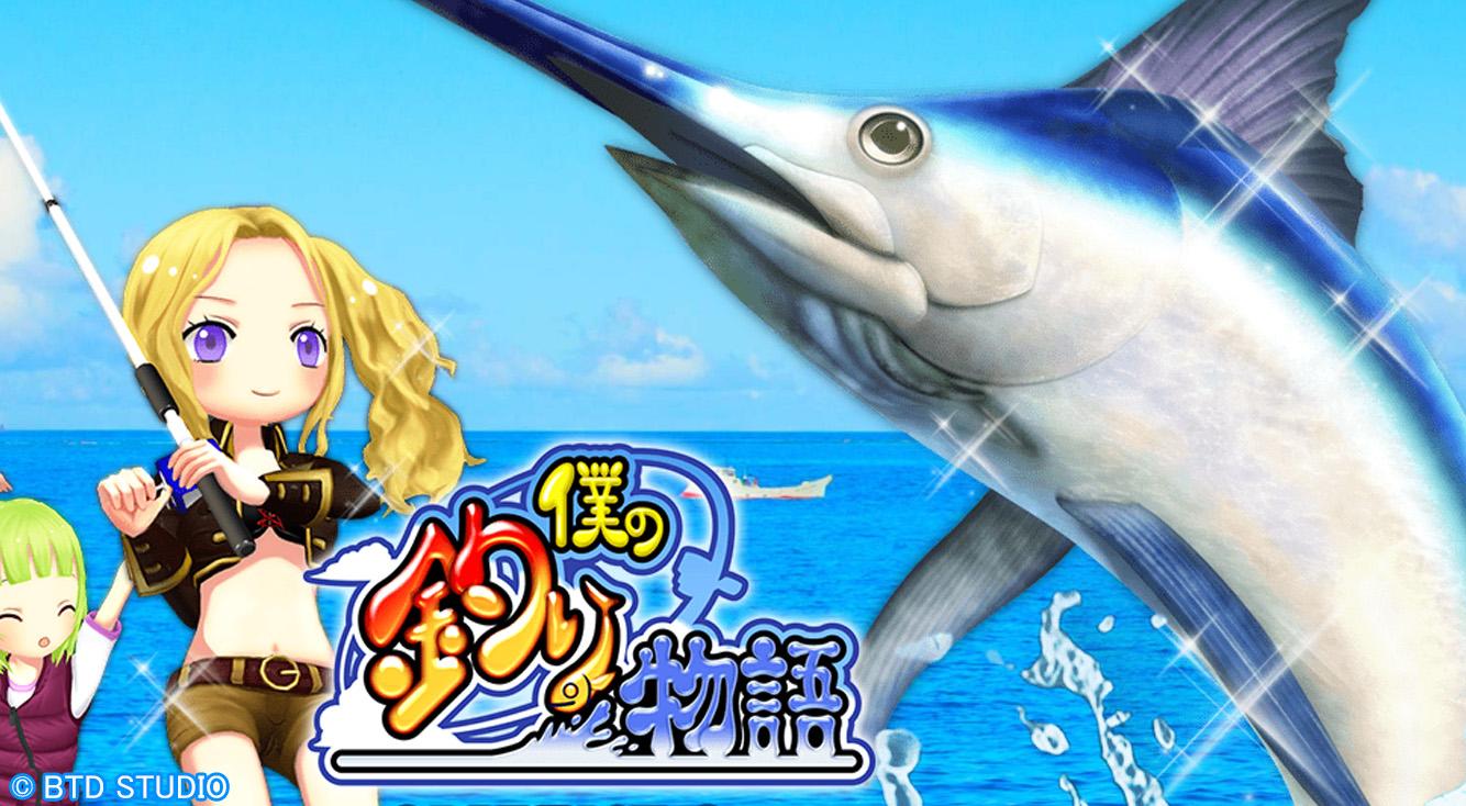 魚とのリアルな駆け引きにドキドキ!釣りと街づくりが合体した新感覚ゲーム【僕の釣り物語】