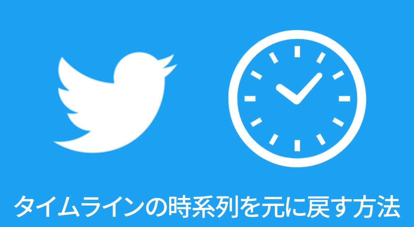 Twitterを見やすく!タイムラインのカオスすぎる時系列を元の表示に戻す方法