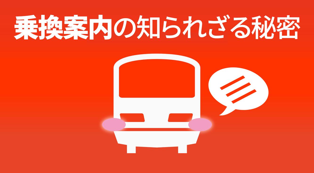 経路検索のド定番!オレンジ色のニクイやつ【乗換案内】の知られざる秘密に迫るSP!!