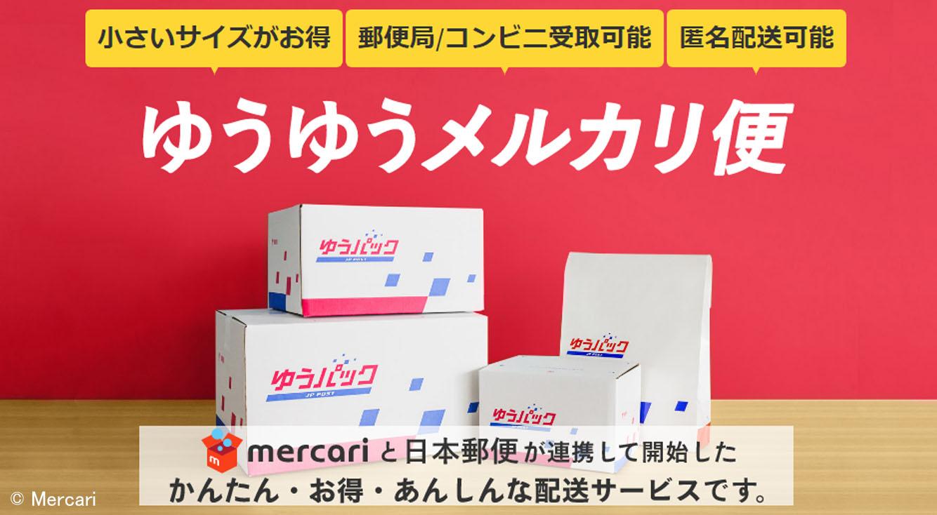【ゆうゆうメルカリ便】送料最安値¥175から!あんしん匿名配送の新サービスがスタート