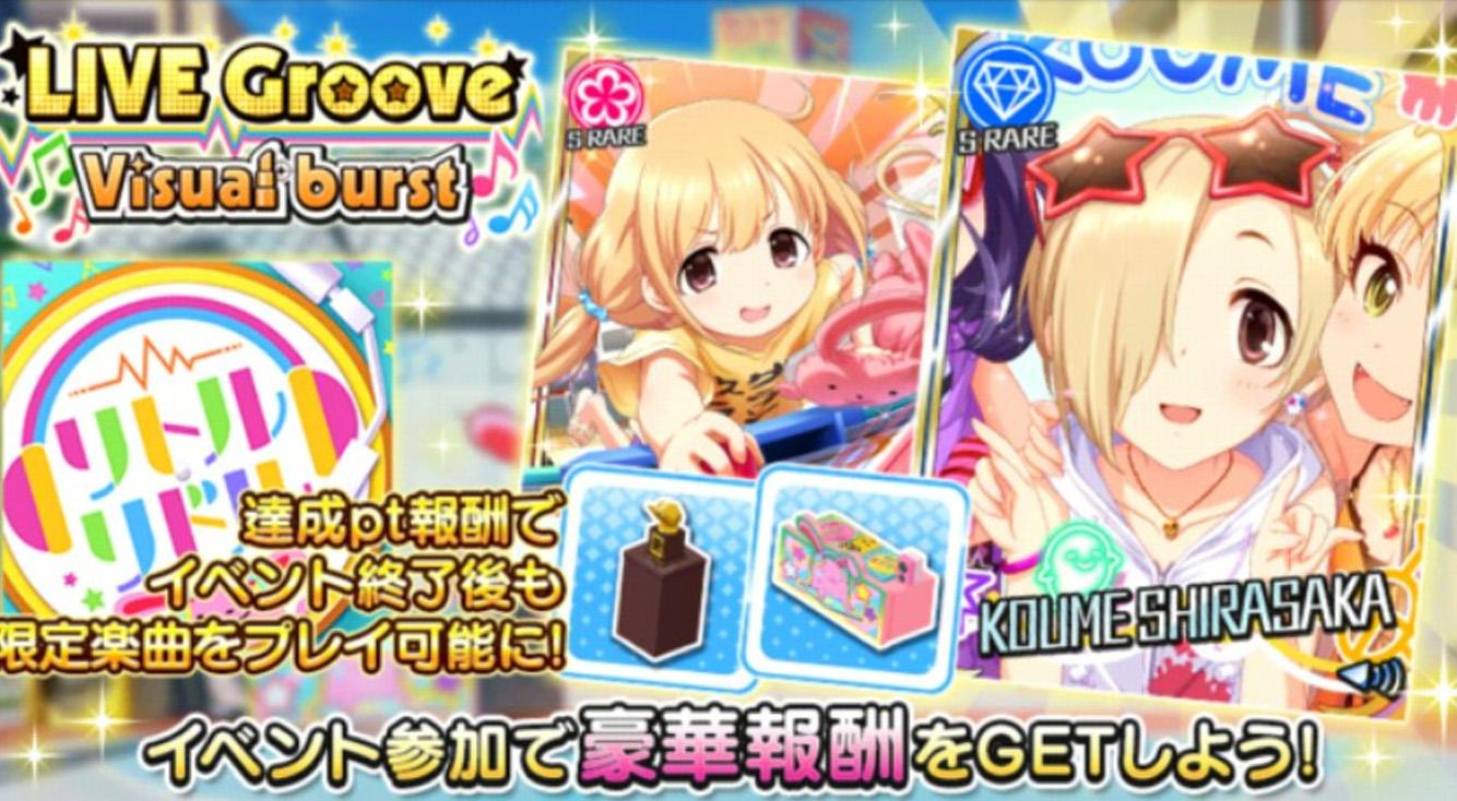 莉嘉・小梅・飛鳥・美玲・杏でラップ!?SRは杏と小梅!!LIVE Groove Visual burst開始!【デレステ】