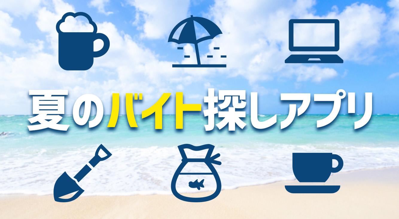 夏休みのアルバイト、まだ間に合う!短期バイトもアプリで検索。おすすめアプリ8選。