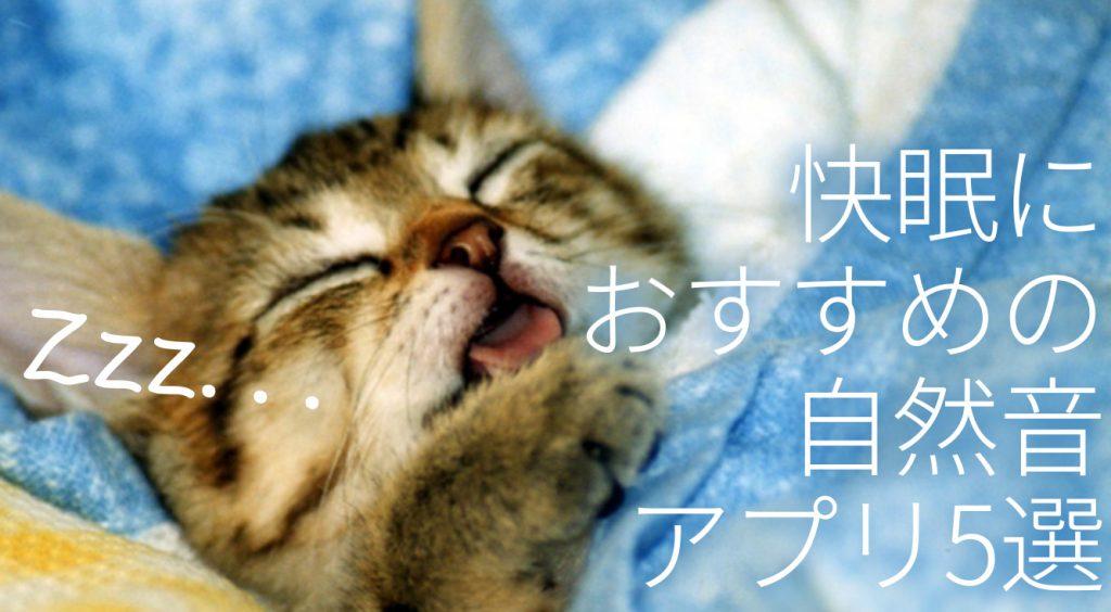 スヤスヤ(˘ω˘)… 寝苦しい夏の夜をサポート!快眠におすすめの自然音アプリ5選