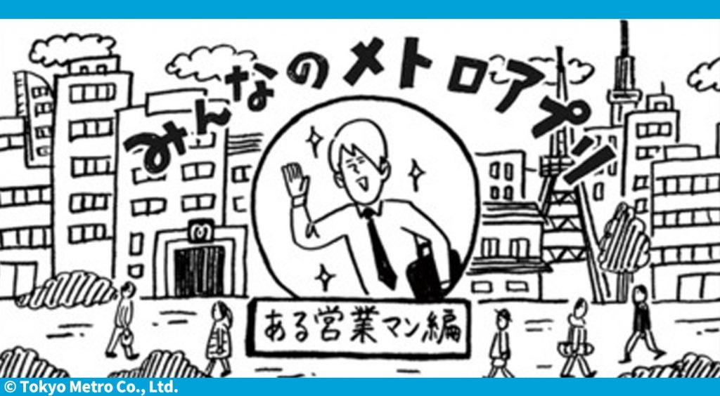 【東京メトロアプリ】がアップデート。忘れ物したらまずアプリで確認!使い方をわかりやすく解説したマンガも!