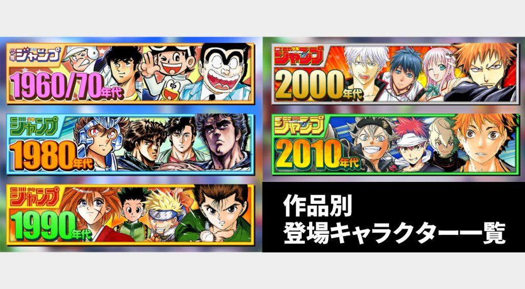 【オレコレ】全キャラクターカード一覧(年代別・登場作品別)
