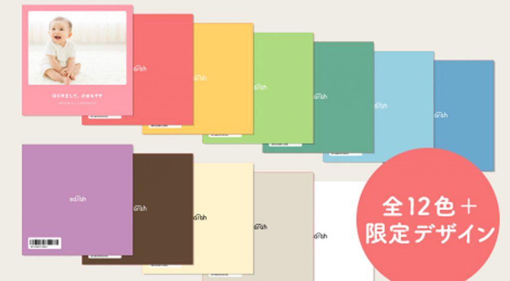 夏休みの思い出を写真集に!150円のプチプラ&高品質フォトブック【sarah-サラ】