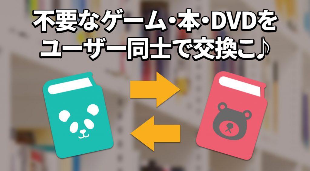 革新的!不要なゲーム・本・マンガ・DVD・CDをユーザー同士で交換こ♪【スピラル】