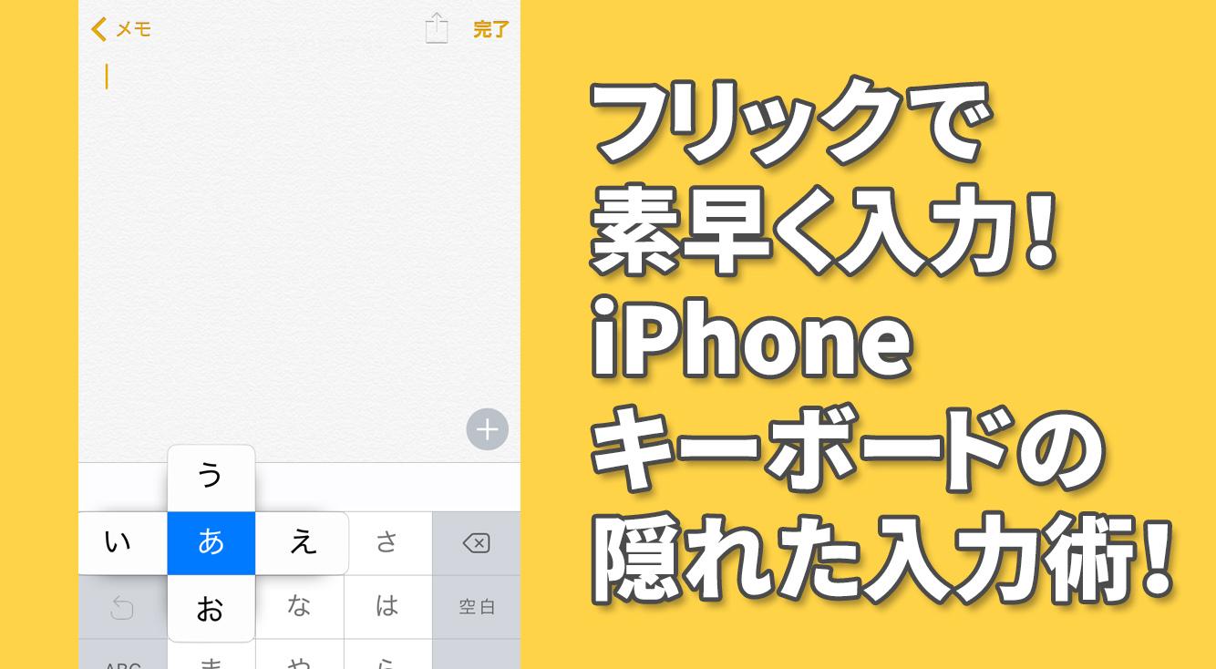 フリックで素早く入力!iPhoneキーボードの隠れた入力術!