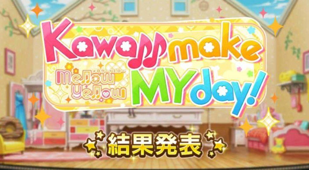かわいいの極み! メロウ・イエローによる「Kawaii make MY day!」のボーダーは?【デレステ】