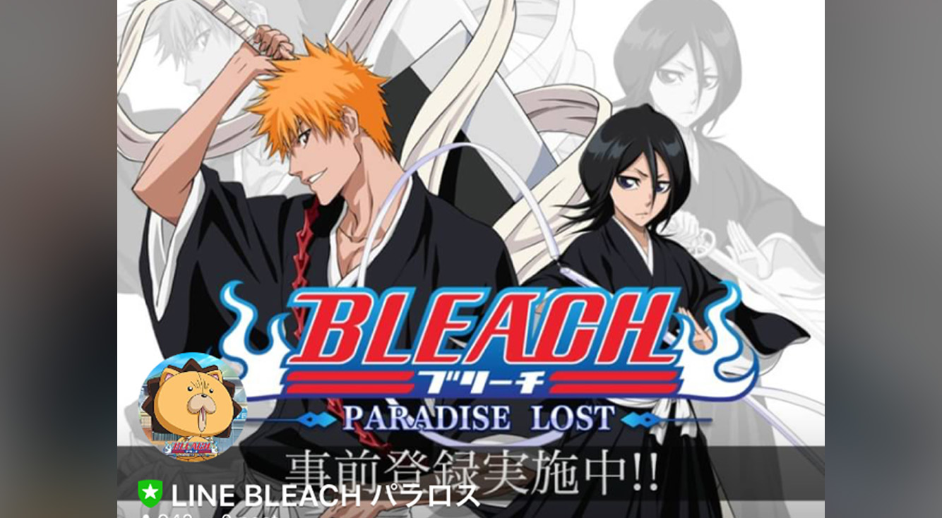 【BLEACHパラロス】ブリーチの新作ゲームがLINE GAMEからリリース決定!