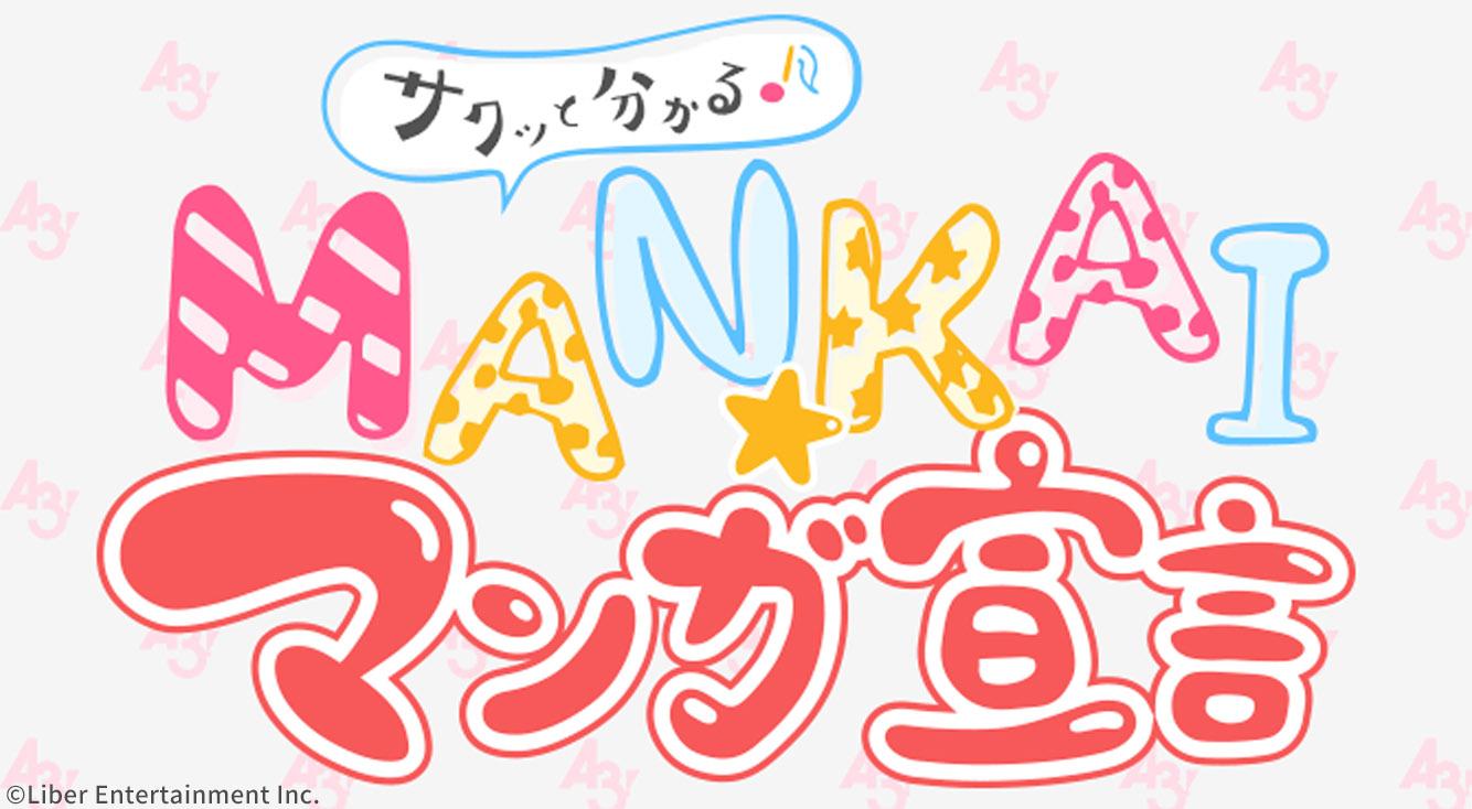 超分かりやすい&面白い公式解説はもう読んだ? MANKAI☆マンガ宣言【A3!】