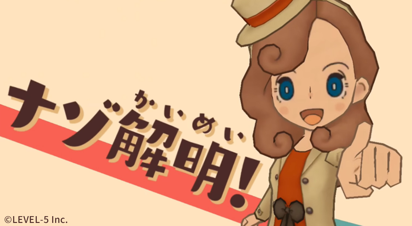 「レイトン」最新作がスマホと3DSで同時発売!1,900円は安いか高いか?