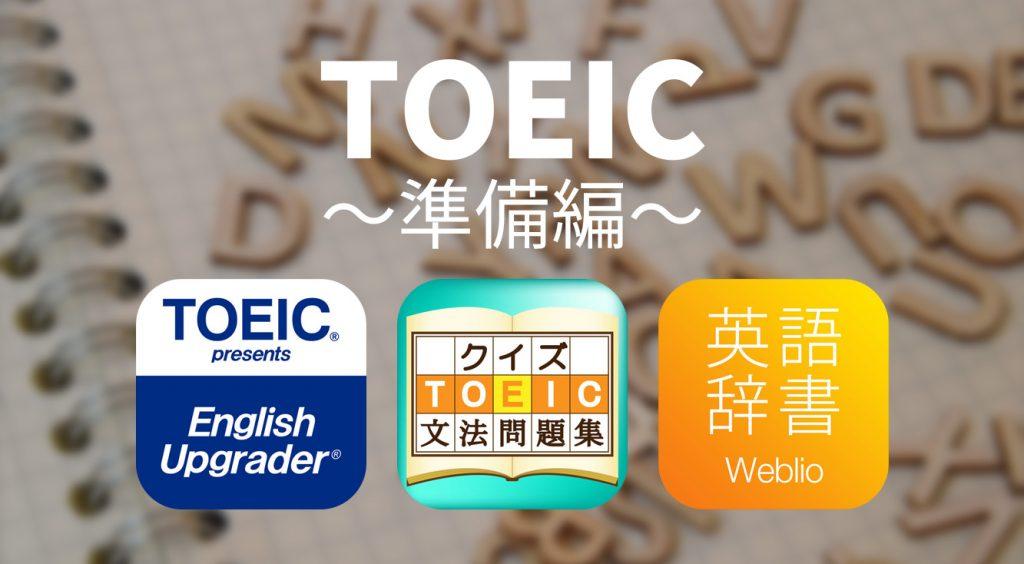 TOEICのテスト勉強&スコアアップに役立つアプリ3選!【準備編】