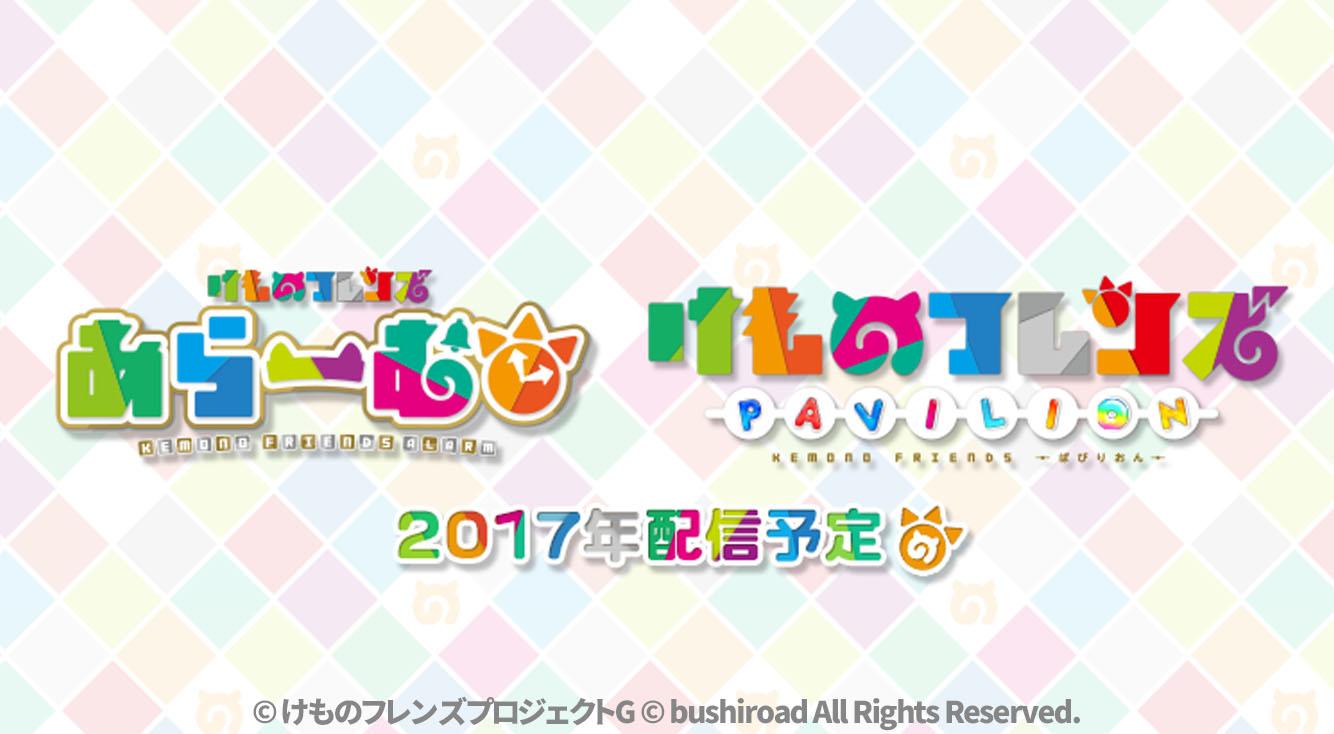 【祝】けもフレから完全新作ゲームとアラームアプリ制作決定!【けもフレ】