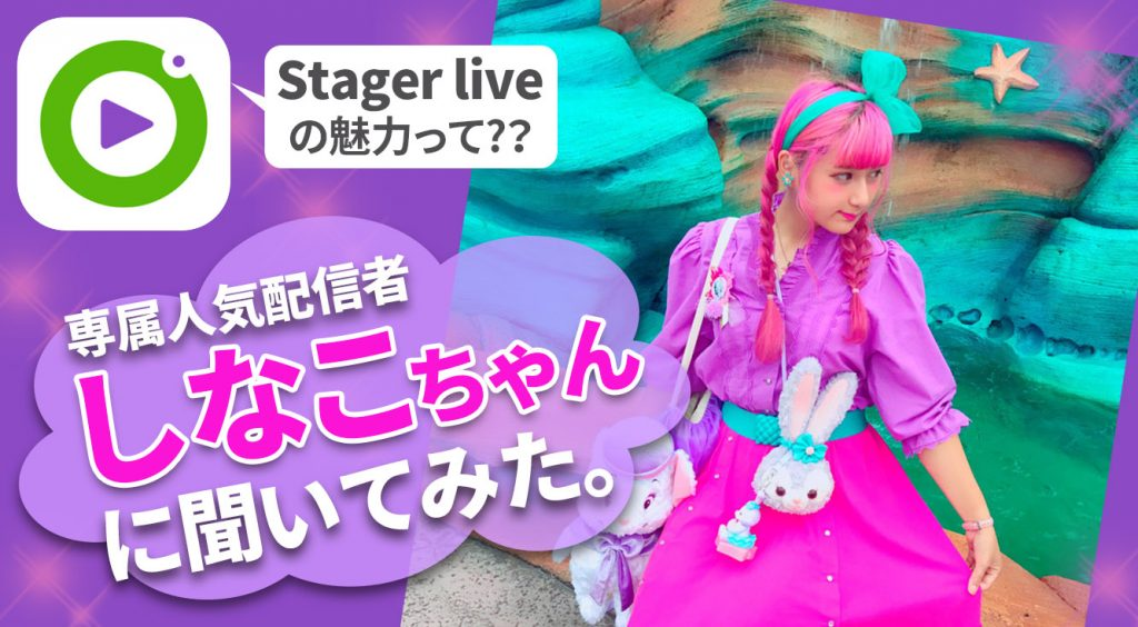 SNSの人気者たちと繋がれる!そして自分も人気配信者に♡【Stager Live】