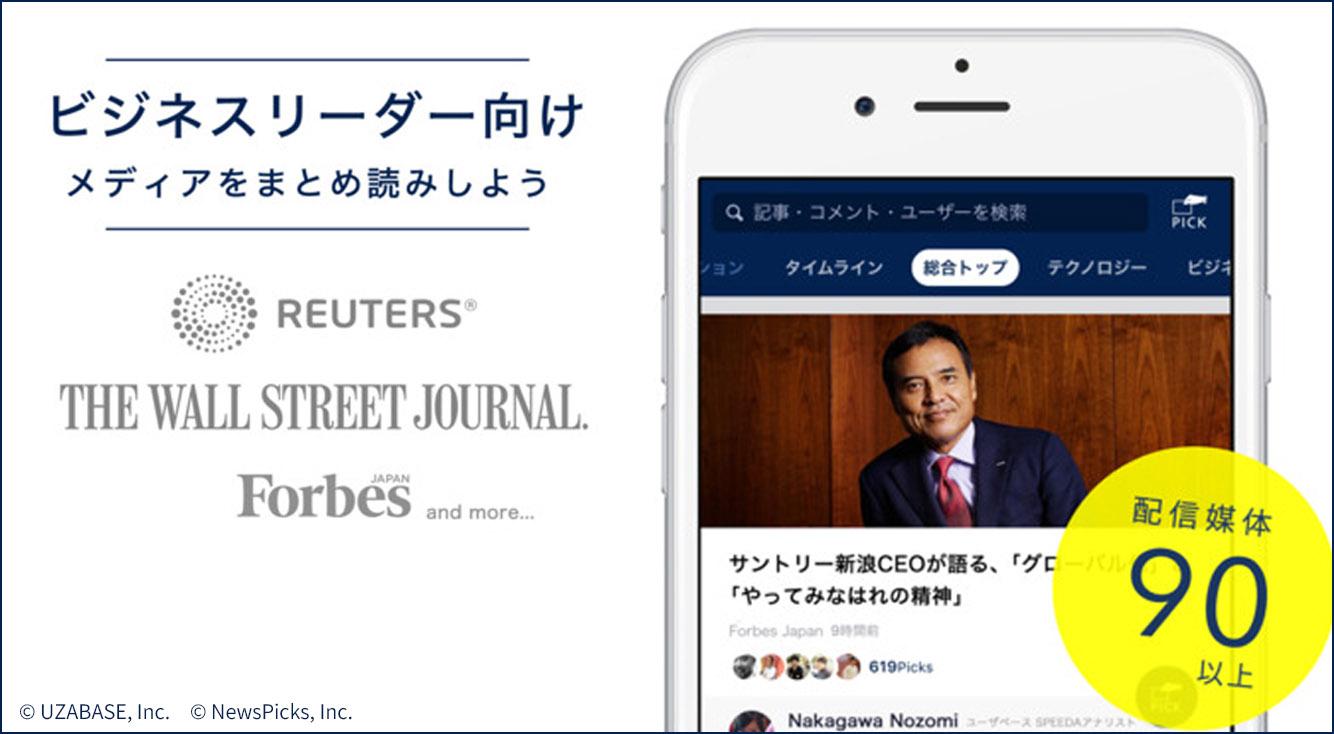 社会人や就活生必見☆効率的な情報収集には【NewsPicks】