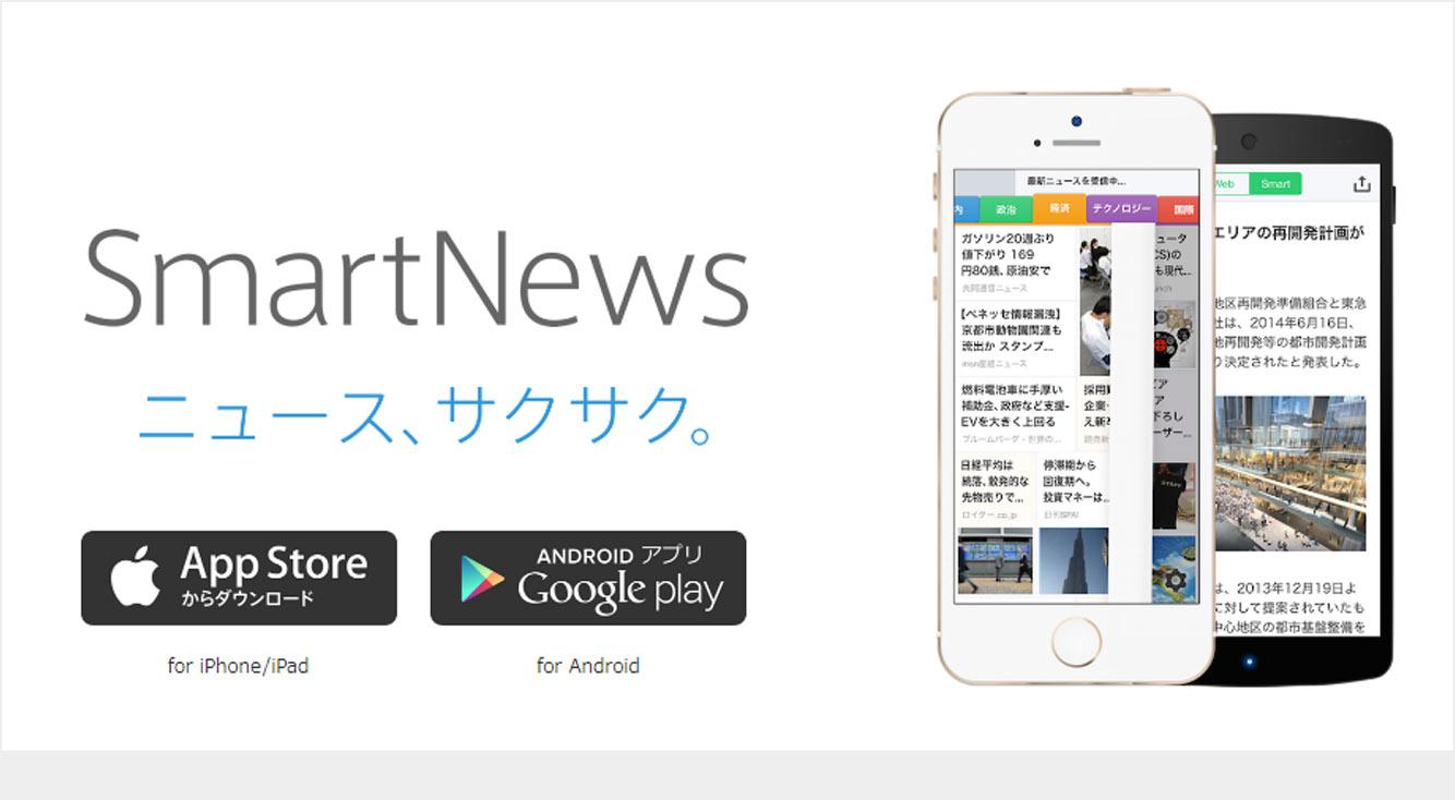 みんなでテレビ実況&圏外でもニュースが読めるアプリ【SmartNews】