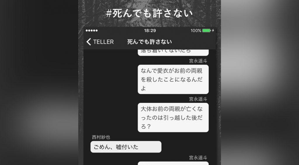 【ホラー好き必見】話題のチャットノベルアプリ【TELLER】