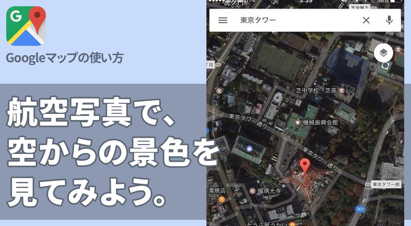 見ているだけでも面白い!Googleマップの航空写真で、空からの景色を見てみよう。