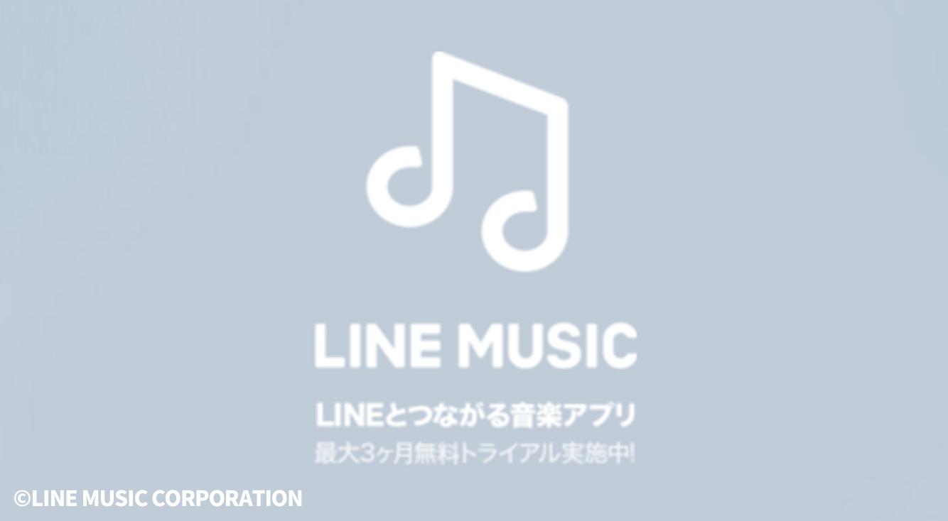 4,000万曲の中から好きな歌をLINEの着信音に!楽しい音楽配信サービス【LINE MUSIC】