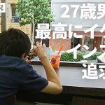 【大人の自由研究】27歳男子の最高にイケてるインスタを追求する【イケSNS】【1/3】