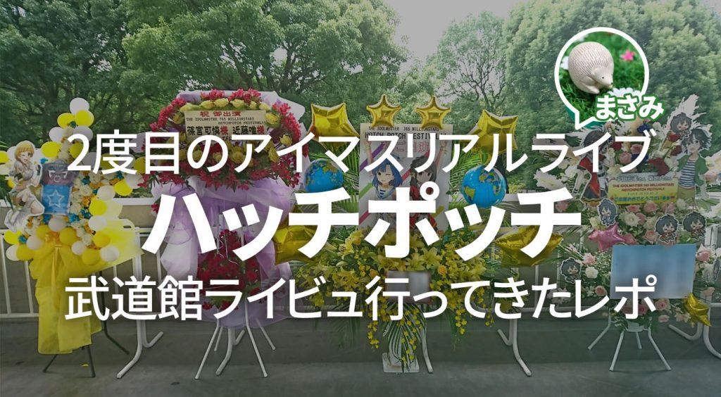 【武道館】調子に乗って2度目のアイマスリアルライブ(のライビュ)行ってきた【ハッチポッチ】