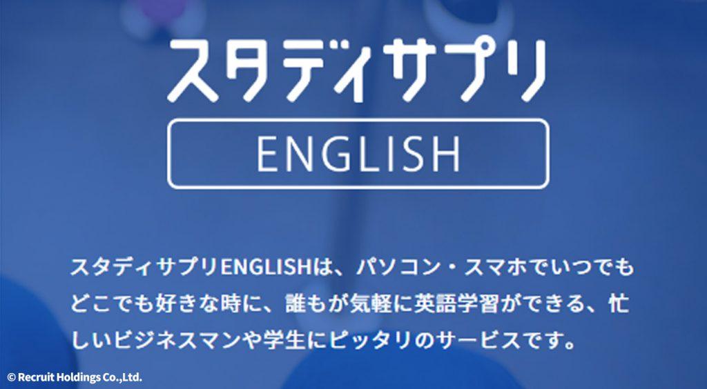 初心者も上級者もカモン!人間ドラマを楽しみながら英語が学べる【スタディサプリENGLISH】