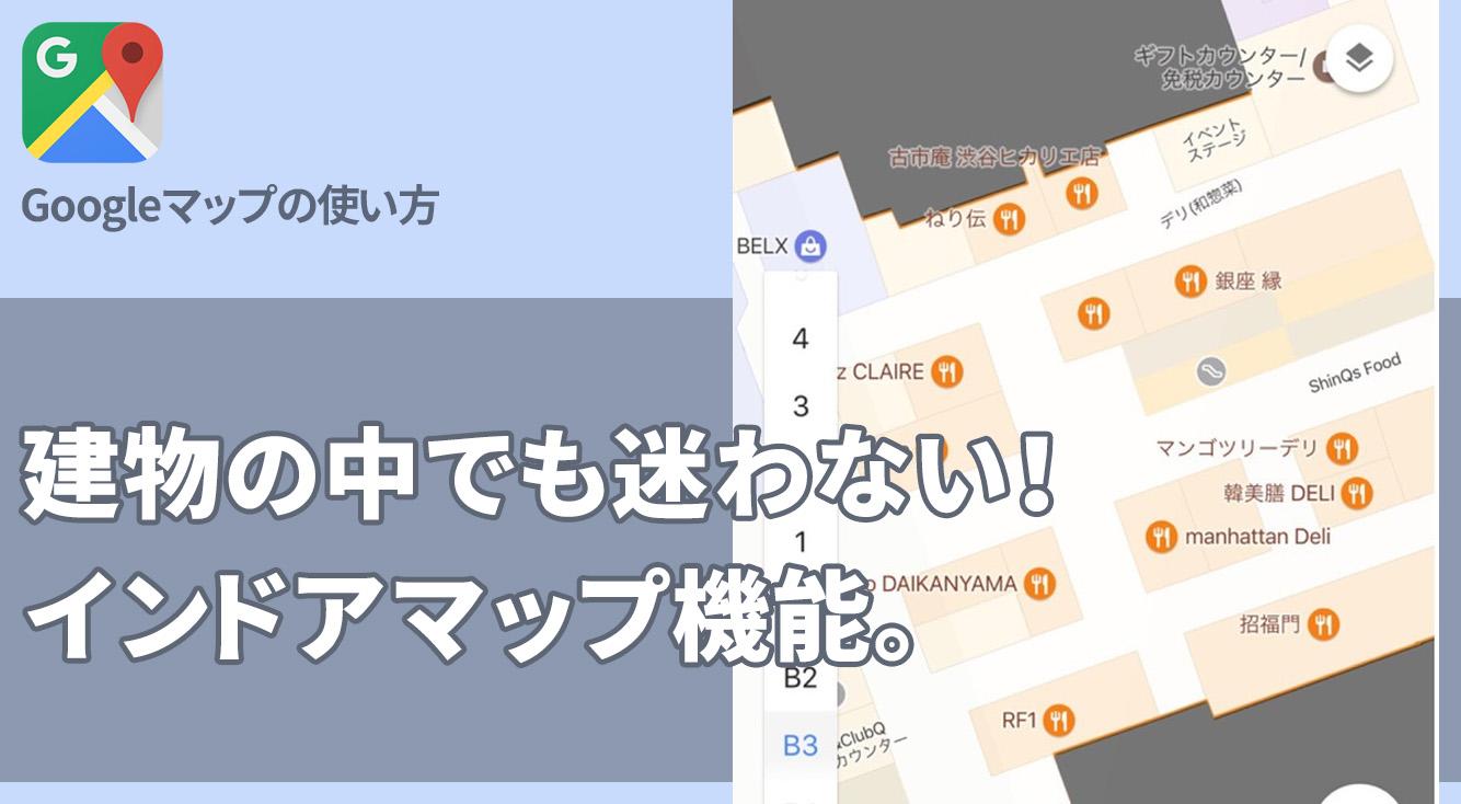 建物の中でも迷わない!Googleマップのインドアマップ機能。