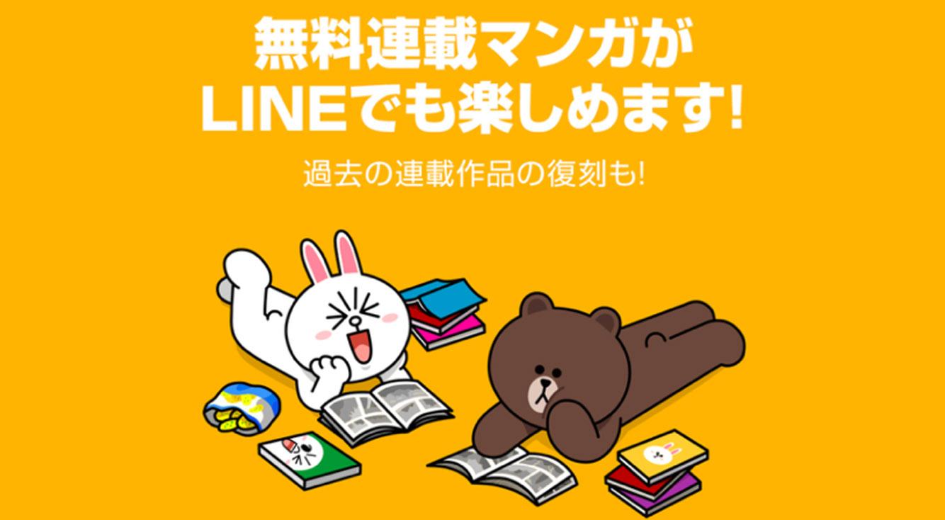 【LINE新機能】LINEアプリ内にLINEマンガが読める機能が追加!
