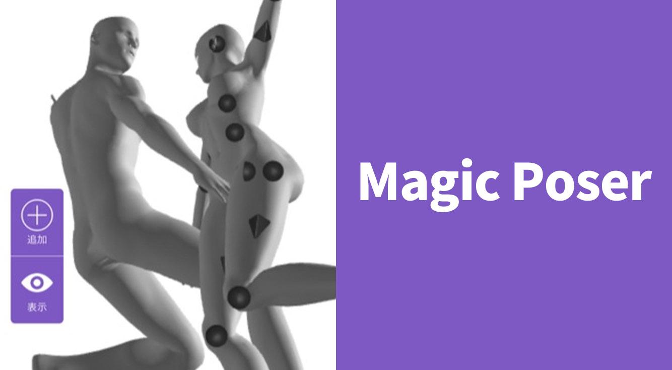 絵師さん必見!3Dモデルでなめらかポーズを簡単錬成【マジックポーザー】