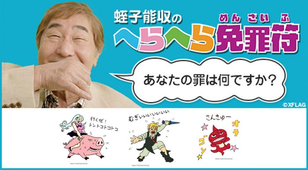 モンストと七つの大罪のコラボを記念して……蛭子さん!?ジョーカー過ぎんだろ!!【モンスト×七つの大罪×蛭子能収】