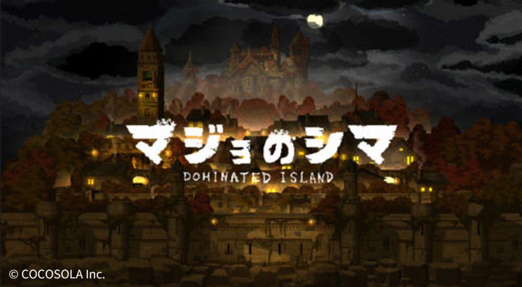 これは…悪い夢?魔女が支配する孤島の謎を解け!傑作アドベンチャーゲーム【マジョのシマ】